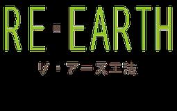 リ・アース工法(リアース工法)ロゴ