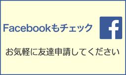 永瀬一代 越郷一代 みりわん facebook