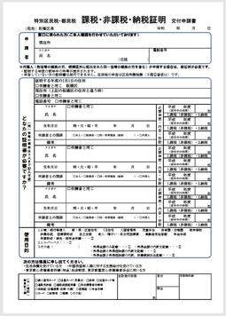 課税・非課税・納税証明交付申請書