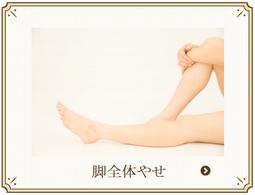 脚やせ 足やせ 脚痩せ 脚 細く