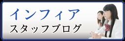 ➡医歯薬専門予備校インフィア 滋賀咲くブログ