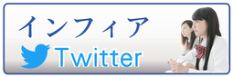 ➡医歯薬専門予備校インフィア Twitter