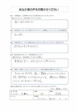 2012.07.14 No.51 R.K様