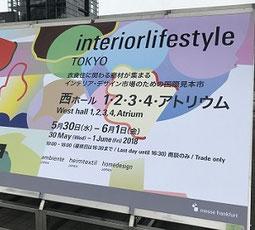 インテリア ライフスタイル 東京ビッグサイト 東京インテリア/東京デザインセンター/家具/インテリア/栃木県鹿沼市