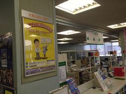 恵那郵便局相談会 8月29日(金) 9時~16時