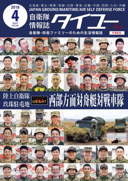 陸上自衛隊  玖珠駐屯地 西部方面対舟艇対戦車隊