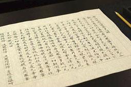書道教室写経月間│目黒│東横線