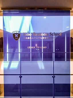 KBS 慶應義塾大学大学院経営管理研究科