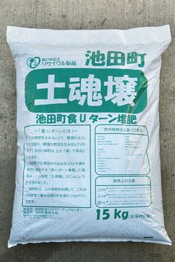 食Uターンの堆肥「土魂壌(どこんじょう)」