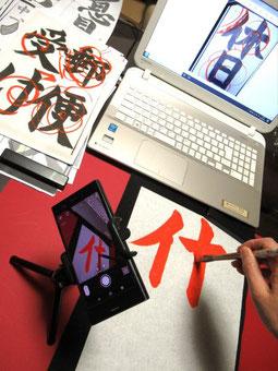 書道教室 動画指導 通信 札幌 オンライン授業 小学生
