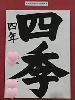 全道学校書道展 特別賞 小学生 札幌市教育委員会教育長賞