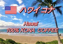 ハワイコナ