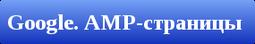 Требования Google к AMP-страницам