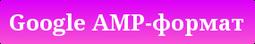 Google AMP-формат 2016