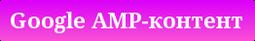 Google AMP-контент