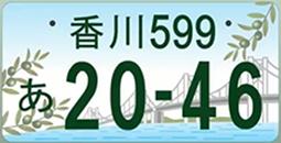 行政書士ふじた国際法務事務所地方版図柄入りナンバープレート【香川】