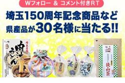 東京2020パラリンピック懸賞-埼玉県産品プレゼント