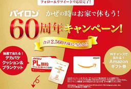 生活雑貨懸賞-シオノギ-クッション-プレゼント