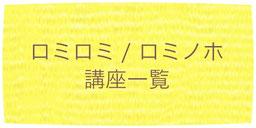 プライベートサロン 大阪 高槻 ロミロミ リラクゼーション ロミロミスクール ハワイ サロン ロミノホ講座 高槻 滋賀