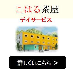 古賀市の「こはる茶屋」はデイサービス機能も併設しています。