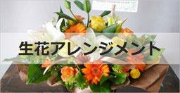 生花アレンジメント・花カゴ