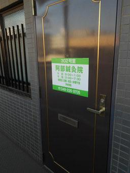 阿部鍼灸院ドア看板画像