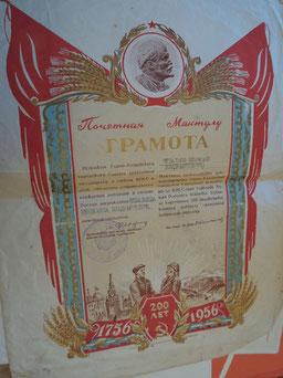 Почётная грамота исполкома Горно-Алтайского городского Совета депутатов трудящихся и горкома КПСС