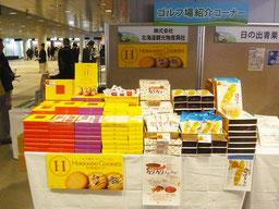 北海道観光物産