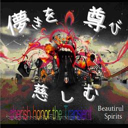 maxi single cherish honor transient 儚き 尊び 慈しむ iTunes Amazon