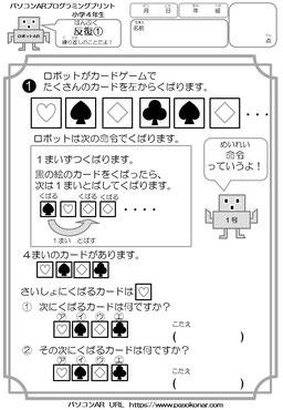 プログラミング問題プリント4年生2