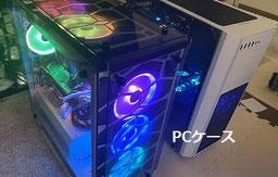 ゲーミングPC PCケース