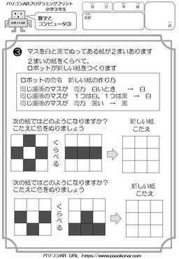 プログラミング問題プリント3年生5