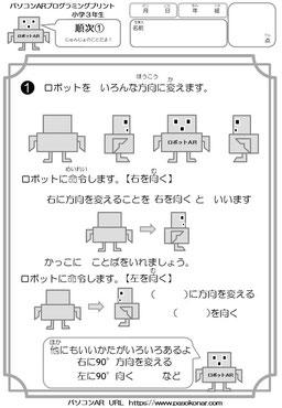 プログラミング問題プリント3年生1