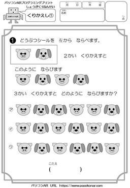 プログラミング問題プリント1年生3