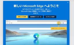 マイクロソフトエッジ お気に入りの検索 ボタン