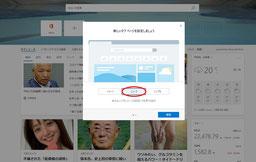 マイクロソフトエッジ ニュースの画面