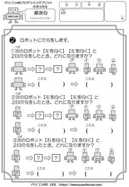 プログラミング問題プリント3年生2