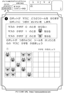 プログラミング問題プリント2年生5