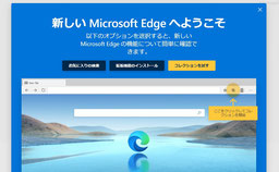 マイクロソフトエッジ コレクションを試す ボタン