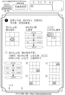 プログラミング問題プリント2年生1