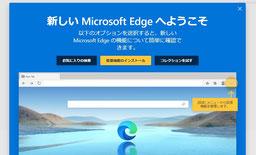 マイクロソフトエッジ 拡張機能インストール (詳細メニュー) ボタン