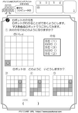 プログラミング問題プリント4年生5