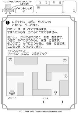 プログラミング問題プリント2年生4