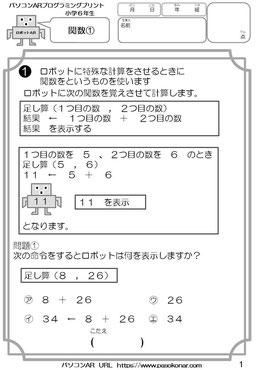 プログラミング無料プリント1小学6年生