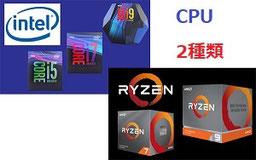 ゲーミングPC CPU