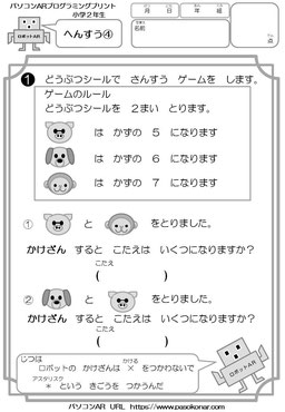 プログラミング問題プリント2年生6
