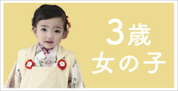 3歳女の子着物カタログ