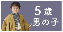 5歳男の子着物カタログ