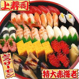 寿司メニュー 出前 中央区