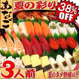 宅配寿司 限定品 3人前